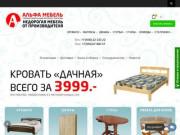 Интернет-магазин недорогой мебели из массива дерева - Альфа мебель