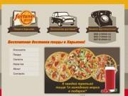 Fortunato pizza - Доставка пиццы Харьков. Бесплатная доставка - Fortunato pizza