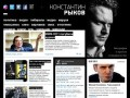 Сайт Константина Рыкова