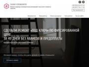 Ремонт квартир и коммерческих помещений под ключ по Киеву и Киевской области (Украина, Киевская область, Киев)