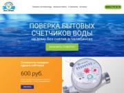 Поверка бытовых счетчиков воды без снятия в Челябинске. (Россия, Челябинская область, Челябинск)
