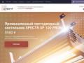 ПК Спектр — светодиодные светильники от производителя в   Северодвинске
