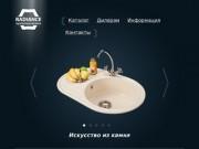 Кухонные мойки Radiance (Радианс). Кухонные мойки из саянского мрамора