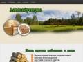 Продажа обрезной доски, паркета и заготовок для паркета. (Россия, Краснодарский край, Краснодар)