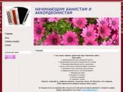 НАЧИНАЮЩИМ БАЯНИСТАМ И АККОРДЕОНИСТАМ (Сайт в Александровске, Пермского края)