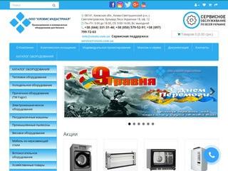 Поставщик промышленного и коммерческого оборудования в Украине! (Украина, Киевская область, Киев)