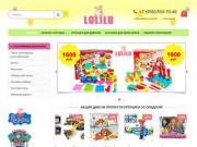 Детские игрушки недорого! Мы доставляем радость детям! Интернет магазин LOLILU.RU (Россия, Ленинградская область, Санкт-Петербург)