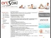 Саки, АР Крым, Веб-мастерская ArtSaki - создание сайтов, продвижение и раскрутка сайтов