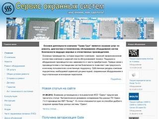 Трами Груп - Ремонт оборудования систем безопасности