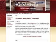 Гостиница Жемчужина Губкинский
