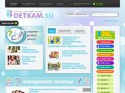 Портал Detkam.Su: советы образование детей. Подробности на сайте! (Россия, Нижегородская область, Нижний Новгород)