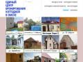 Единый центр бронирования коттеджей в Омске | Снять коттедж на сутки в Омске