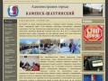 Официальный сайт Каменска-Шахтинского