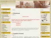 Скопинская художественная керамика   Официальный сайт предприятия