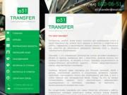 """""""a51 transfer"""" - трансферная компания (г. Мурманск, Аскольдовцев, 3, тел. +7(964) 680-06-51)"""