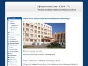 """ОГБОУ СПО """"Астраханский базовый медицинский колледж"""""""