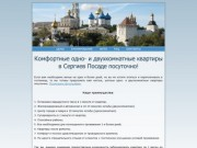Квартира посуточно Сергиев Посад, квартира на сутки