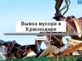 Вывоз мусора в Краснодаре