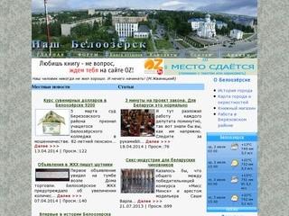 Наш Белоозерск