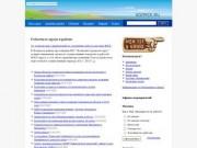 Холмск - информационно-развлекательный сервер
