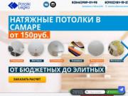 Натяжные потолки в Самаре - заказать установку и монтаж потолков недорого