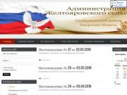Администрация Желтояровского сельсовета   Желтояровский сельсовет