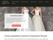 Салон свадебных платьев в Сергиевом Посаде