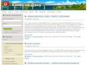 Калач-на-Дону (новости города и района) Волгоградская область, г. Калач-на-Дону