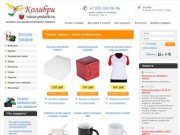 Интернет-магазин подарков в Выксе