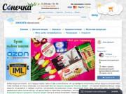 Интернет-магазин «Сонечка», Салехард. Вкусные продукты для всей семьи. Тел. +7 (34922) 7-21-56