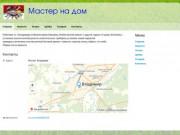 бытовые услуги (Россия, Владимирская область, Владимир)