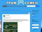 Трам Семен - Семенлары