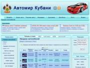 Продажа автомобилей в городах Краснодарского края