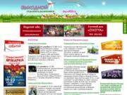 Выходной - отдых, развлечения и увлечения (Калининград, тел. 8 (4012) 604-486)
