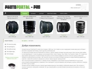 Интернет-магазин - PhotoPortal-Pro (Украина)