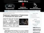 Коррекция показаний спидометра в Подольске Скрутить спидометр