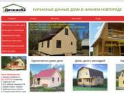 Дачник52 - строительство каркасных домов в нижнем новгороде (Россия, Нижегородская область, Нижний Новгород)