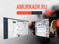 AmurKadr.Ru - Амурское сообщество кинематографистов