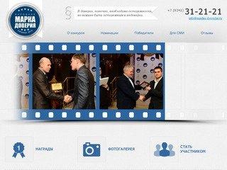 Народная Марка Доверия Саранск 2012