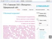 Официальный сайт Гимназии №6 г.Молодечно