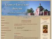 Ставропигиальный Борисоглебский Аносин женский монастырь
