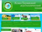 "ГБПОУ ""Коми-Пермяцкий агротехнический техникум"""
