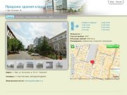 "Продажа здания класса ""А"" | г. Уфа, Аксакова, 95"