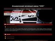 """Апшеронский литейный завод """"ОЭЗ"""""""