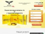 1С услуги | 1C продажа, внедрение и обслуживание в Иркутске