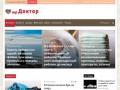Mister Doctor — Современный медицинский информационный портал.На страницах нашего сайта  показана информация справочного характера о заболеваниях, симптомах и лекарственных препаратах о науке,психологии и о жизни людей . (Белоруссия, Брестская область, Брест)