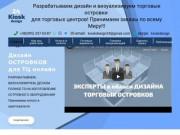 Дизайн торговых островков для торговых центров (Украина, Киевская область, Киев)
