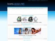 """Icons.ucoz.net - Предлагает вам множество качественных иконок для дизайна и оформления рабочего стола, использование ресурса """"icons"""" даст вам возможность ознакомиться и абсолютно бесплатно скачать готовые наборы иконок. (Украина, Харьковская область, Харьков)"""