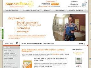 Магазин теплых полов и электрики в СПб, купить теплый пол: греющие кабели