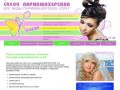 Все виды парикмахерских услуг (Россия, Тульская область, Тула)